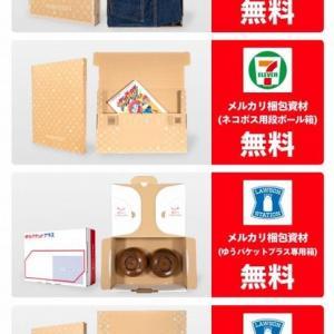 【メルカリ】販売手数料、梱包資材無料のキャンペーン開催!「超!出品祭」内容まとめ