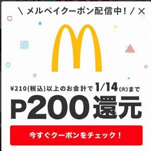 【メルペイ】マックで200円還元!キャンペーン開催内容まとめ