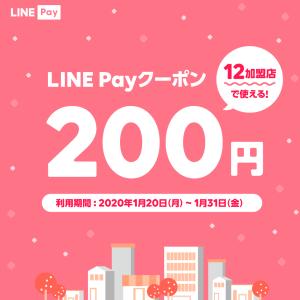 【LINE Pay】コンビニで使える200円・100円引きクーポン配布