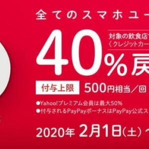 【PayPay】40%還元キャンペーンを開催!内容・条件まとめ