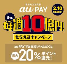 【au PAY】最大20%還元キャンペーンを開催!コンビニや家電、外食チェーンでも利用できる!