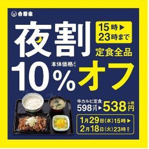 【吉野家】定食全品10%割引き!ご飯増量・おかわり無料も実施