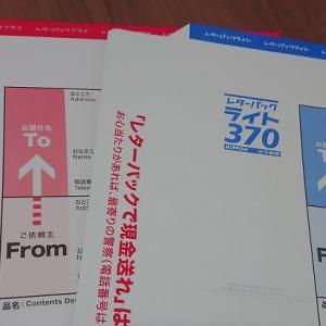 切手やレターパックをお得に購入する方法~コンビニでも買える?電子マネーは利用できる?~