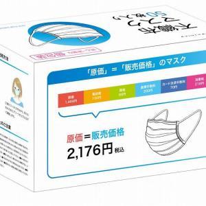 【トリニティ】1枚39円『原価マスク』を発売