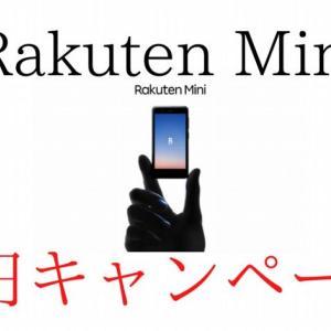 【すでに契約済でも可能?】Rakuten UN-LIMIT契約Rakuten Miniが1円キャンペーン
