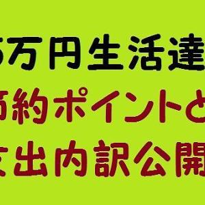【月5万円生活は可能】節約ポイントと実際の支出内訳を公開