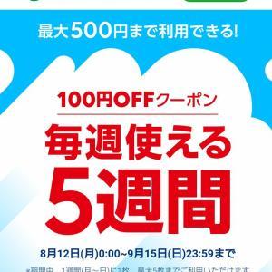 【LINEPay】セブンイレブンで100円引きクーポン配布中!