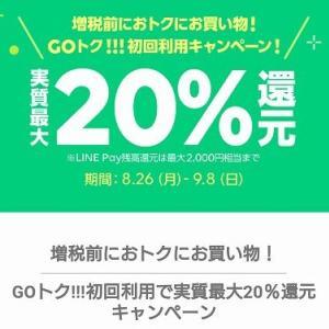 LINEPayで実質20%還元キャンペーン『GOトク』が開始!~還元条件となるLINE SHOPPING GOについて~