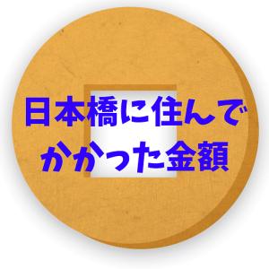 【大発表】日本橋に3ヶ月住んでかかった金額【就活】