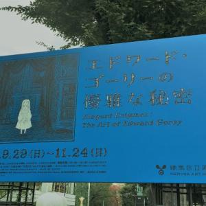 【恐怖の絵本作家?】展覧会『エドワード・ゴーリーの優雅な秘密』に行ってきました