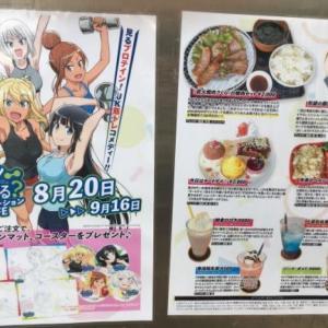 【マチ★アソビCAFE TOKYO】『ダンベル何キロ持てる?』コラボカフェに行ってきました♪