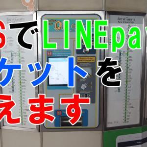 バンコクのBTSスカイトレインでLINEpayを使ってチケットを買いました