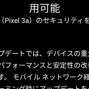Pixel3a にセキュリティアップデートが来ました