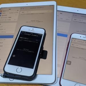 iOSとiPadOSをまたバージョンアップしましたよ〜