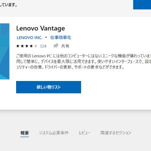 Lenovo Vantage をインストールしてバッテリーの詳細をみる。