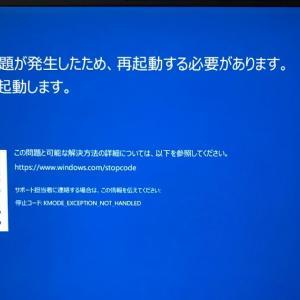 ガレリアのWindows10がなにをやっても、KMODE_EXCEPTION_NOT_HANDLEDになる