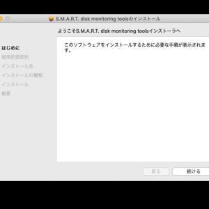 macOS で smart情報を取得してディスクの温度を確認してみました。