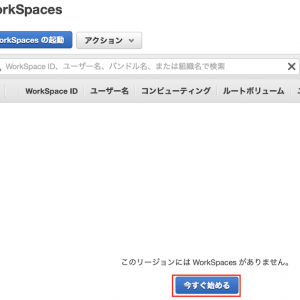 AWS でWorkSpaces を立ち上げる。簡単バージョン。