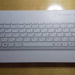 マイクロソフトデザイナーコンパクトキーボードはWindowsでもMacでも結構イケるやつ。