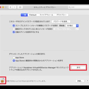 MacでWindowsなキーボードを使うときKarabiner-Elements」を設定しました