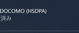 Surface GO APNの設定をしてLTEに接続しました。