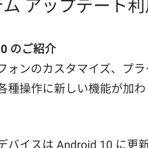 Android 10 きた!