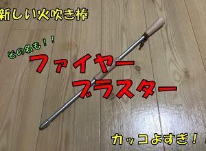 新しい火吹き棒を買いました。これは吹きたくなるね!!