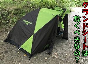 テント設営でグランドシートは必要?役割は?代用品はある?
