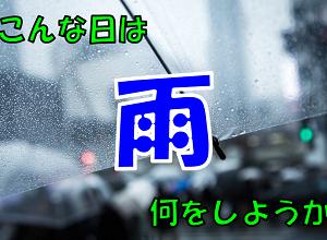【ペコポンの休日】あいにくの雨。アウトドアできない日の過ごし方。