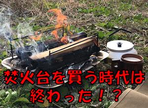 キャンプに焚き火台はもういらない!?意外な代用品をご紹介します。