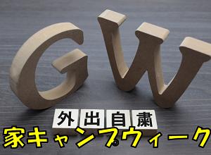 GWは家キャンプを満喫しまくります。ブログと動画も頑張るよ。