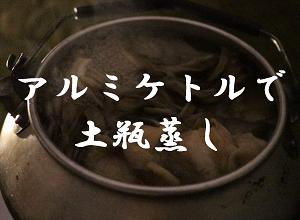 家キャンプでアルミケトルを使って土瓶蒸しを作る。