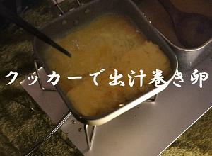 家キャンプで角型クッカーを使って出汁巻き卵を作ってみた。