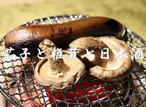家キャンプでヒバリンを使って晩酌。茄子と椎茸を焼いて日本酒で。