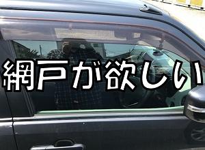 ワゴンRを車中泊仕様に改造。網戸を付けて夏の夜を快適化したい。