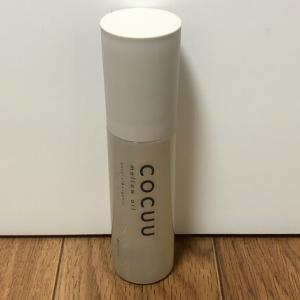 【柔らかな質感に】COCUU mellow oilを美容師が使い方をわかりやすく解説!