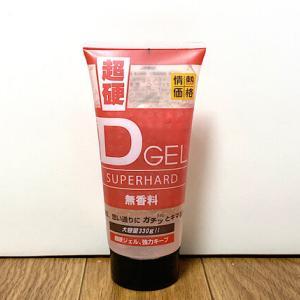 【実際にスタイリングしてみた!】D GEL スーパーハードをわかりやすくレビューします!
