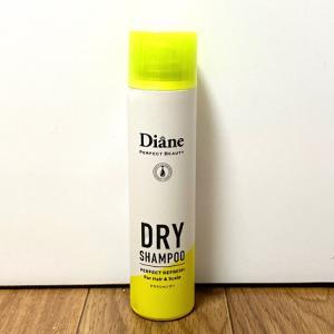 【使い方を解説】Diane ダイアン パーフェクトビューティー ドライシャンプーを分かりやすくレビューします!