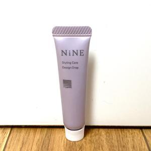 【パサつく髪にはコレ!】hoyu  NiNE デザインドロップを分かりやすくレビューします!