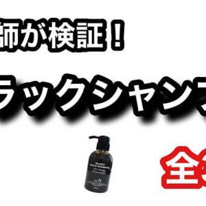 【検証あり】おすすめのブラックシャンプー3選をご紹介します!
