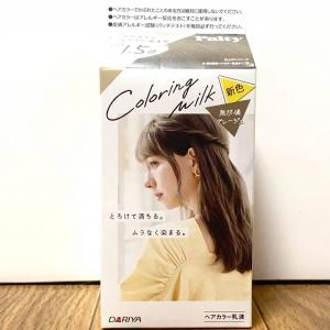 【色落ちまで検証】パルティ カラーリングミルク 無防備グレージュを実際に使用しレビュー評価します!