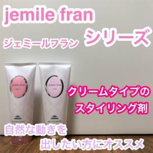 【オシャレ女子必見】ジェミールフラン クリーム&クリーム+を徹底解説!