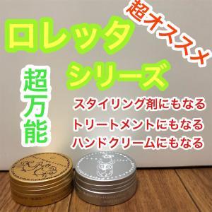 【ハンドクリームにもなる!?】ロレッタ ムルムルバター&ヘアバターを徹底解説!