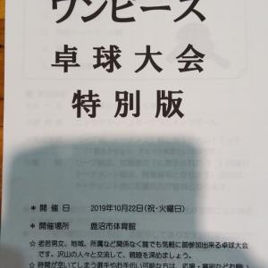 【組み合わせ】ワンピース卓球大会特別版