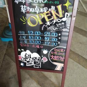 【組み合わせ】第9回840草加卓球元気祭り(ダブルス)