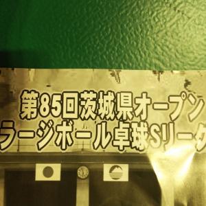 【組み合わせ】第85回茨城県オープンラージボールSリーグ