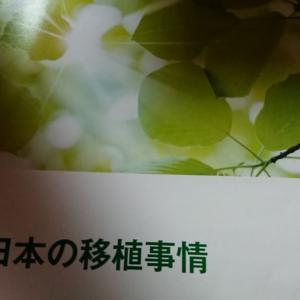 日本の移植事情