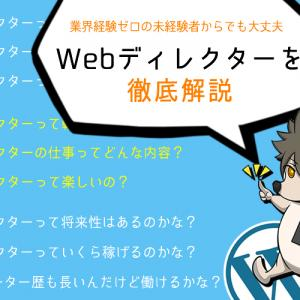 【必見】Webディレクターを目指す前に読んでおきたい記事