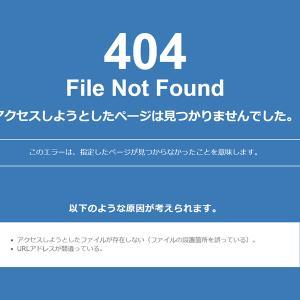 オリジナルの404ページを用意しよう!参考サイトを用いて必要性を解説