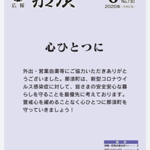那須町音訳ボランティア  サークル泉   6月編集会